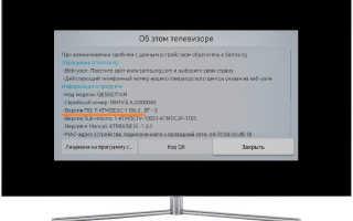 Обновление прошивки телевизора Samsung