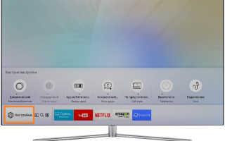 Как отключить голосовое сопровождение на телевизоре Samsung