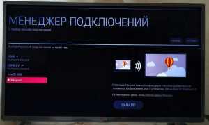 Что такое Miracast в телевизоре и как его подключить