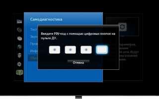 Как узнать пин код на телевизоре