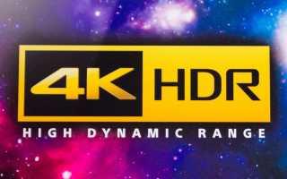 Что такое технологии LED, HDR, PQI, PMI и 4K в телевизоре
