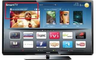 Как отключить рекламу на телевизоре Samsung навсегда