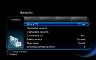 Настройка ТВ приставки на телевизоре: DVB T2, X96 mini, ТТК и BBK