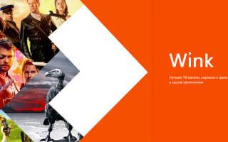 Wink от Ростелекома: возможности, установки и настройка