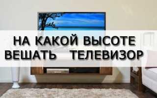 На каком уровне нужно вешать телевизор в разных комнатах