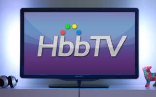 Что такое HBBTV в телевизоре и как его включить и настроить