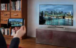 Как транслировать изображение с телефона на телевизор