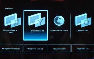 Настройка телевизора Филипс: каналы, звук, изображение