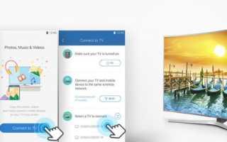 Подключение Smart View к Samsung и что делать, если приложение не видит телевизор