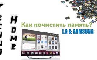 Очистка памяти (кэша) на Смарт ТВ LG и других моделях