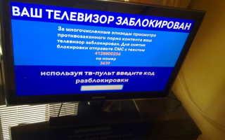Включение и отключение защиты от детей на телевизоре