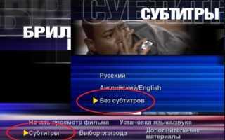 Как включить и отключить субтитры на телевизоре