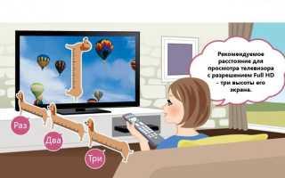На каком расстоянии можно смотреть телевизор взрослым и детям