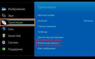 Настройка каналов на телевизоре Samsung