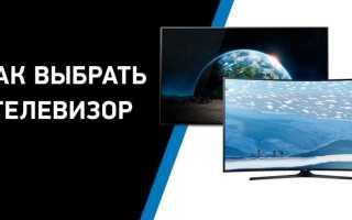 Как правильно подобрать телевизор по параметрам