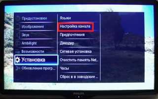 Настройка цифровых каналов на телевизоре Philips