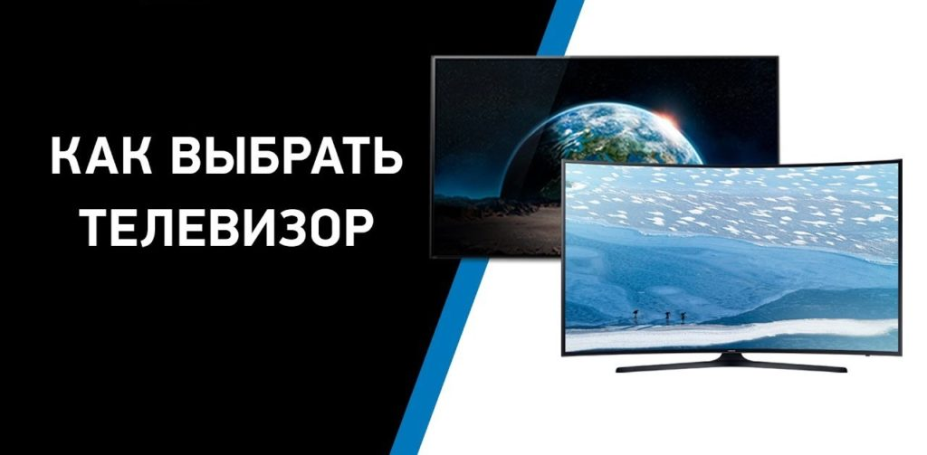 Подобрать телевизор по параметрам