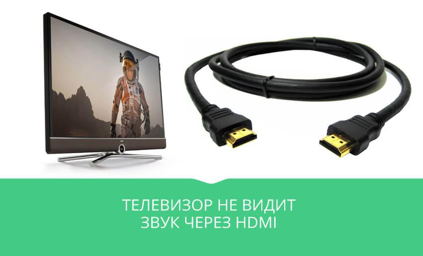 Телевизор и кабель HDMI