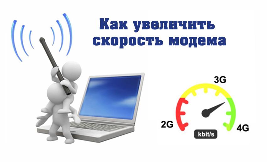 увеличить скорость интернета модема 4g