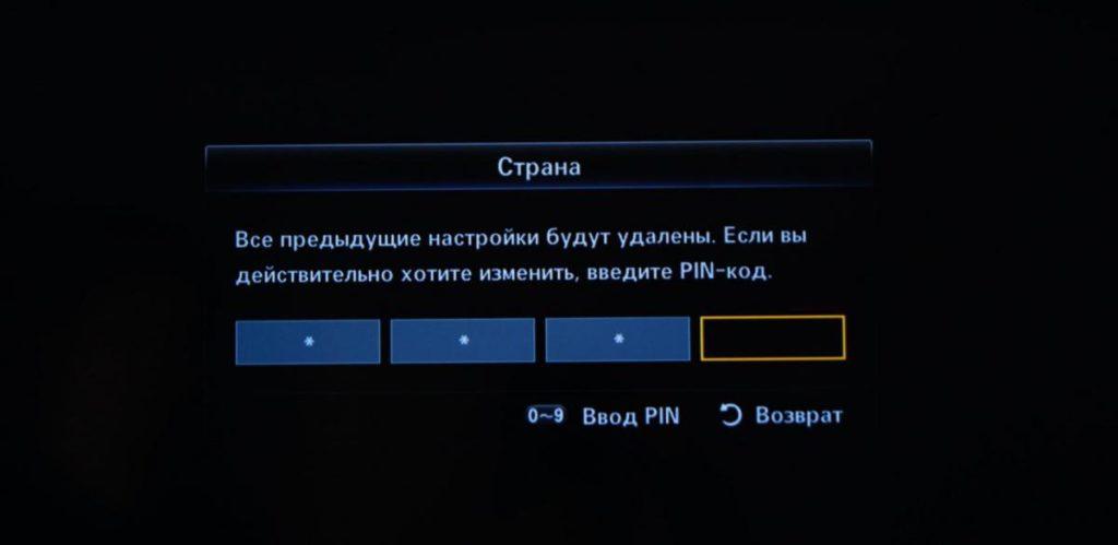Код на LG