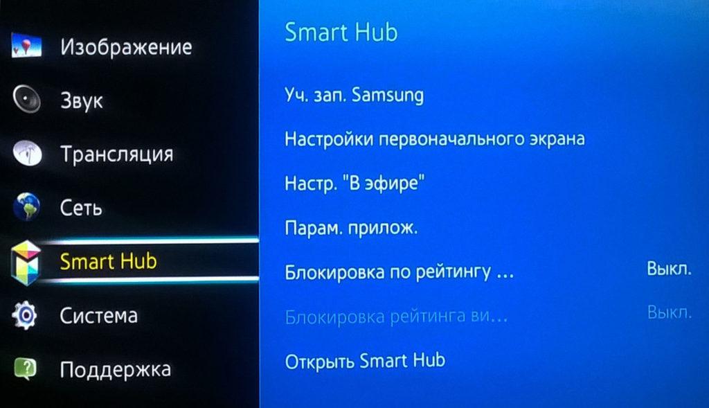 Откат настроек через Smart Hub