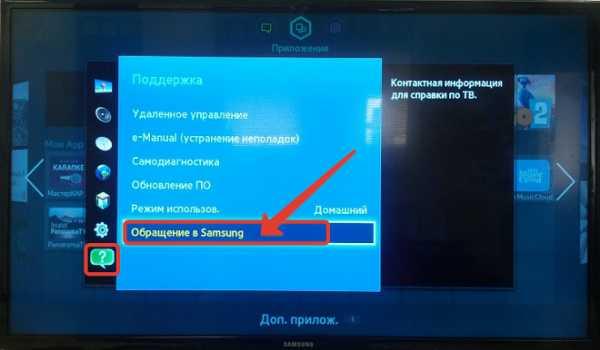 Как узнать id телевизора samsung smart tv. Регистрация на сайте