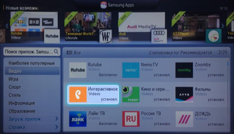 Интерактивное тв ростелеком на lg smart tv. Приложение Ростелеком для Смарт ТВ LG